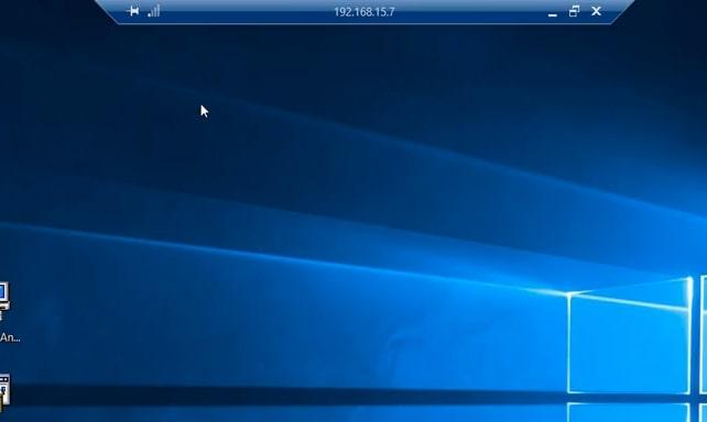 Remote Desktop Connection's blue connection bar